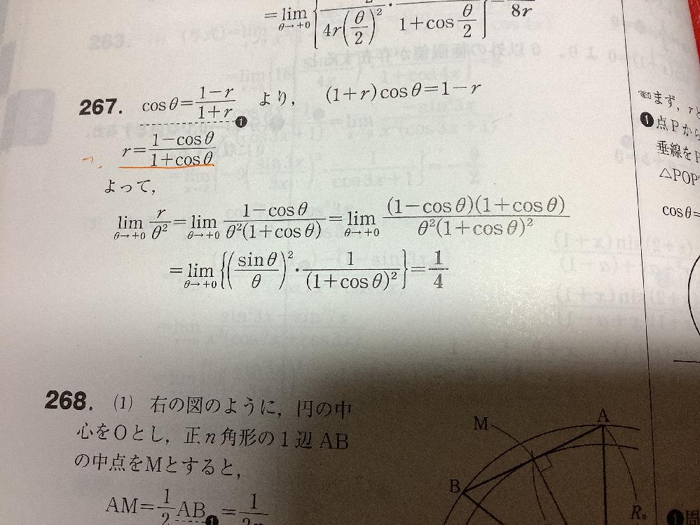 至急! この写真の、267番のオレンジの線が引いてある式になる理由を教えてください。