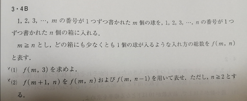 大学受験の数学の問題について質問です 添付の画像の問の(1)についてなのですが、どの箱にも少なくとも1個の球が入るとのことなどで、先に各箱ひとつずつ球を入れたことにして残りのm-3個の球を箱に入れる分け方だと思ったので、総数は 3^(m-3) だと思ったのですが、 答えでは 集合A=「箱1に少なくとも1個球が入る入れ方」 集合B=「箱2に少なくとも〜」 集合C=「箱3に少なくとも〜」 と定めて、 包除原理を用いて f(m,3)=n(U)-n(Aの補集合∧Bの補集合∧Cの補集合) =3^m-3×2^m+3 となっています。私の考えが間違っている理由をご教授願います。