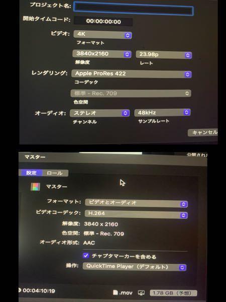 Final Cut Pro 4K動画の書き出しについて カメラ : Sony a7iii 記録方式 : XAVC S 4K 記録設定 : 24p 100M PC : macbook Air(M1チップ搭載,メモリ16GB,ストレージ1TB) 私はミュージックビデオ(MV)をメインで撮影、編集を行なっています。 その上で、最高品質の状態で映像をYouTubeに上げたいのですが、この画像の書き出し設定で問題はないでしょうか? 過去にファイル形式は(.mp4)で書き出しを行なっていたのですが、ネットの情報を見て現在では.movで書き出しを行なっております。 結局のところ、上記ファイル形式で映像の劣化が少ないのはどちらなのでしょうか? 書き出し等の知識があまり豊富ではないので、教えていただければ幸いです。