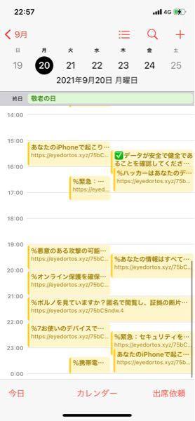 iPhoneのカレンダーの予定が変に埋め尽くされており、これを消す方法はありませんか?。 恐らくアダルトサイトの時に踏んでしまったんだと思います。