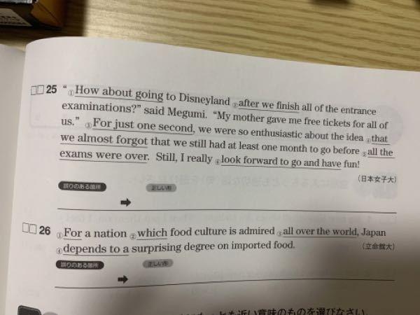 至急 間違っているところとどう直せば正しい文になるか教えてください。 Scrambleランダムトレーニング問題集の第14回です。