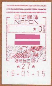 簡易郵便局の窓口で発送をお願いすると、画像のような切手は貼られないのですか? そして領収書は出ないのですか?