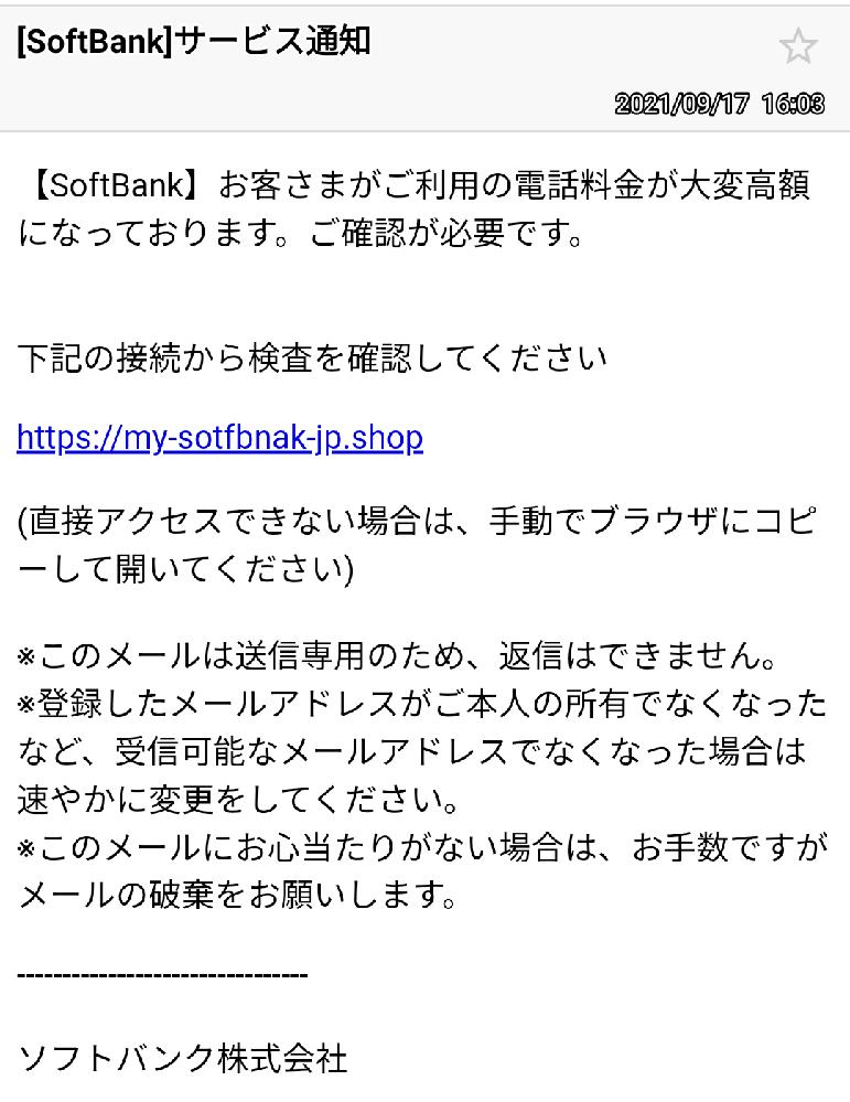 Yahooメールにソフトバンクからこのような迷惑メールボックスに届きました。 料金ソフトバンクのWebサイトから確認して特に問題がないようなのですが。迷惑メールってことで大丈夫ですよね?不安になり質問させて頂きました。 追記 Yahooメールにソフトバンクの会社からメールって来ることないですよね?普通なら、ソフトバンクのメールBOXに送られてきますよね?
