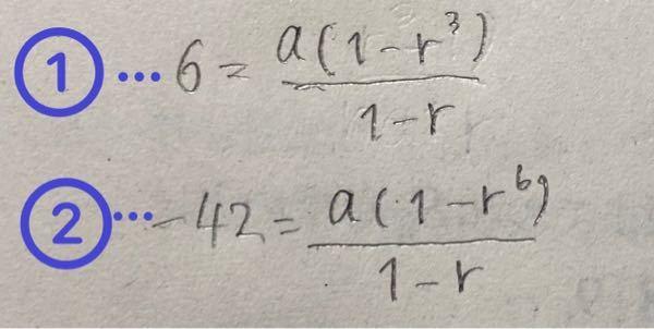 ②÷➀の計算をしたいのですがどうやればいいですか? 最終的にaとrの値を知りたいわけですが…。