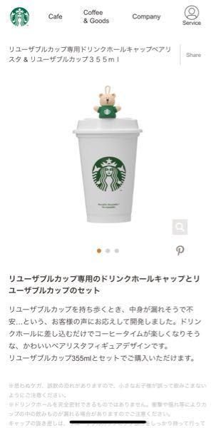 至急 スターバックス こういったカップには、フラペチーノを入れてもらうことは可能ですか? 入れられないドリンクはありますか? また、今の時期でも入れてもらうことは可能ですか?