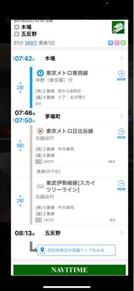 メトロ1日乗車券を購入して東西線の木場駅から五反野駅まで行けますか? 日比谷線から途中、下車なく東武伊勢崎線に切り替わってしまいます。 この場合でもメトロ1日乗車券の適応はあるのでしょうか?