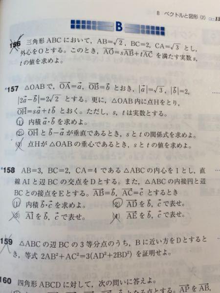 157番の(3)をBH⊥OAを用いて求めるときの途中式を教えてください。(自分でやったら何故か答えがおかしくなります)。お願いします!!