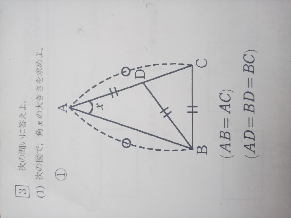 角度を求める問題です。 解答がおわかりになる方、宜しくお願い致します!