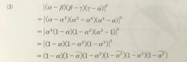 複素数αについての式ですが 2行目から3行目の式変形の過程が分かりません 展開して解くのではなく、1行で処理できる解き方があるのでしょうか?