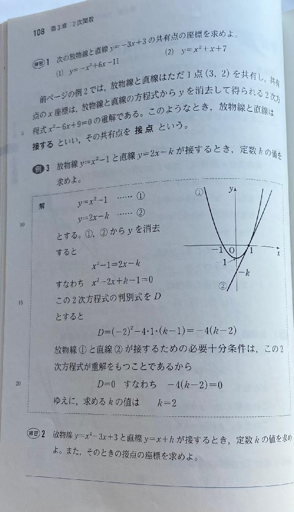 数1の教科書です。 例3の解に「放物線①と直線②が接するための必要十分条件は、この二次方程式が重解を持つことであるからD=0」とあります。 重解でなく、二点が交わるのではダメなのでしょうか? よろしくお願いします。