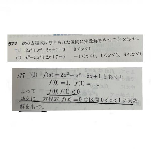数Ⅱ 微分です なぜf(0)・f(1)<0が言えると 実数解を持つ言えるのでしょうか?