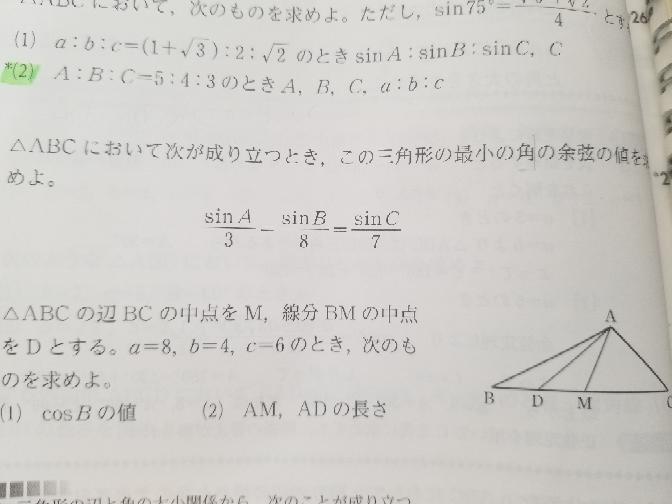 コイン50枚至急お願いします。高校数学1年。 写真の問題についてなぜ回答で sinA:sinB:sinC=2:8:7 に変形できるのかが分かりません バカにも分かりやすく説明してくれると嬉しいです。 △ABCにおいて次が成り立つとき~の問題です