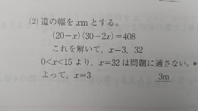 中学数学、文章題の問題の答え方について。最近塾講師アルバイトを始めたものです。 方程式の文章題で、最後に解が問題に適しているかを確認してから答えを書くと思います。 その際、画像の解答のように「0<x<15より、x=32は問題に適さない。よってx=3 答え3」と書くのが最も良いことは分かります。 しかし、生徒によって書き方がまちまちで、上記のように完璧な記述でなかった場合、採点の際どれが減点対象なのかが分かりません。 「0<x<15より」「x=32は問題に適さない」 「よってx=3」この内どれが欠けていると減点対象なのでしょうか。理由も教えていただけたた嬉しいです。 補足 また、「0<x<15より」部分が模範解答と違っている場合は減点対象でしょうか。例えば「x<15より」と書いてあったらどうでしょうか。 質問が分かりづらく申し訳ありません。よろしければご教示ください。