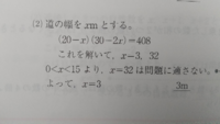 中学数学、文章題の問題の答え方について。最近塾講師アルバイトを始めたものです。 方程式の文章題で、最後に解が問題に適しているかを確認してから答えを書くと思います。  その際、画像の解答のように「0<x<15より、x=32は問題に適さない。よってx=3 答え3」と書くのが最も良いことは分かります。  しかし、生徒によって書き方がまちまちで、上記のように完璧な記述でなかった場合、採点...