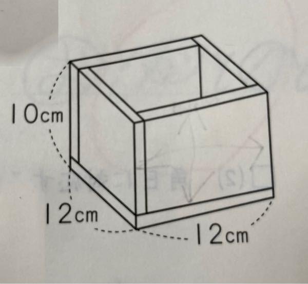 小学5年生の算数の問題です。 図のような厚さ1cmの板で作った容器があります。板の体積は何㎤ですか、という問題がわかりません。 計算式もわかる方よろしくお願いします。!