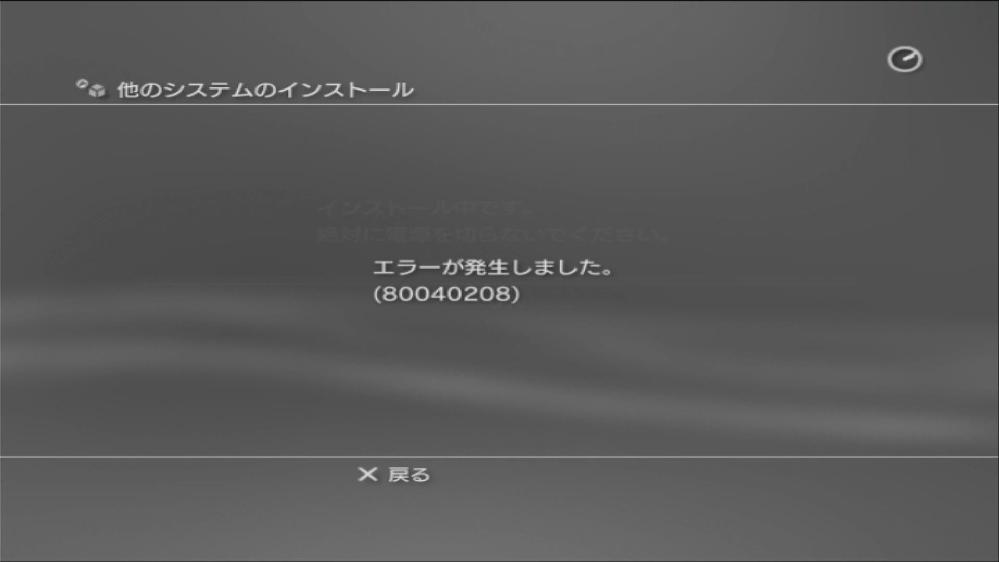 PS3でUbuntuをインストールしようとするとエラーが出ます。 PS3 型式:CECHL00 バージョン:3.15 HDD: 160GB(PS3での表示:145GB)換装済み インストールしよ...