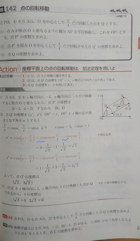 数学2の加法定理の問題でわからないところがあり困っています。 画像の青線を引いたrがなぜ次の式で消えたのでしょうか。どなたかわかる方解説いていただきたいです。