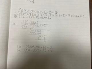 2a^3-9a^2+12a-5=0を因数分解すると、 (a-1)^2(2a-5)になるらしいんですが何回やってもなりません。 どこが間違っているか教えてください。
