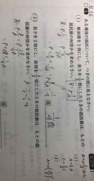 四角1の【2】どうしたら答えである8倍になるんですか? 数学が弱くて分かりません。 解説をお願いしたいです。
