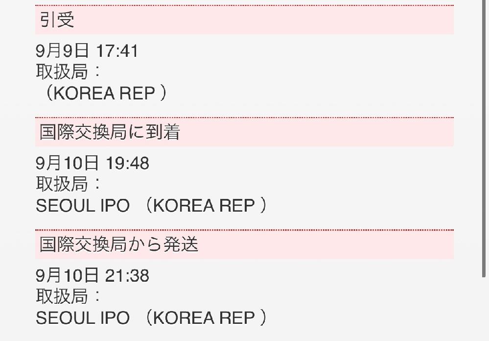 韓国から日本にEMSを送ってもらい、数日が経過したのですが、9月10日の国際交換局から発送のまま追跡が出来ません。 韓国のEMS追跡サイトで検索したところ、成田空港には到着しているのですが、その後の引き継ぎから動きがない状況です。 この場合、問い合わせをする場合どこに電話をすれば良いでしょうか? 日本郵便には問い合わせをしましたが、データが入ってきていないのでお調べできませんと言われてしまいました。 後から韓国から発送されたEMSは到着しているので荷物が紛失してしまったのではないかと不安です。 分かる方いらっしゃいましたら教えていただきたいです。 よろしくお願いいたします。