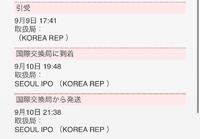韓国から日本にEMSを送ってもらい、数日が経過したのですが、9月10日の国際交換局から発送のまま追跡が出来ません。 韓国のEMS追跡サイトで検索したところ、成田空港には到着しているのですが、その後の引き継ぎから動きがない状況です。 この場合、問い合わせをする場合どこに電話をすれば良いでしょうか? 日本郵便には問い合わせをしましたが、データが入ってきていないのでお調べできませんと言われてし...