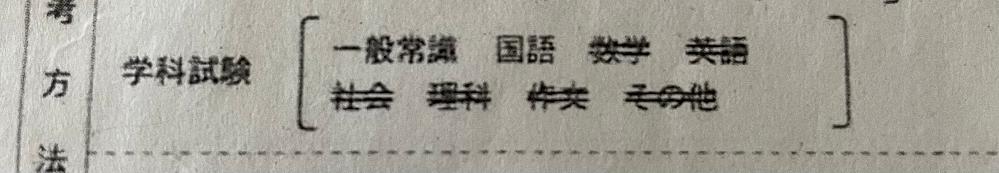 採用試験の試験時間は1時間でこの2つがあるんですけど1時間の間で一般常識と国語どっちもするとゆう意味だと思いますか?