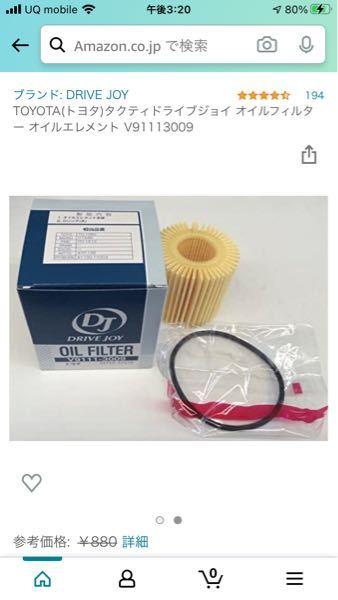 トヨタC-HRのエンジンオイルフィルター適合表から検索すると、このようなものが出てきました。 エンジンオイルフィルターって、黒い円柱形のカートリッジを想像していましたが、これはどういモノなのでしょうか?