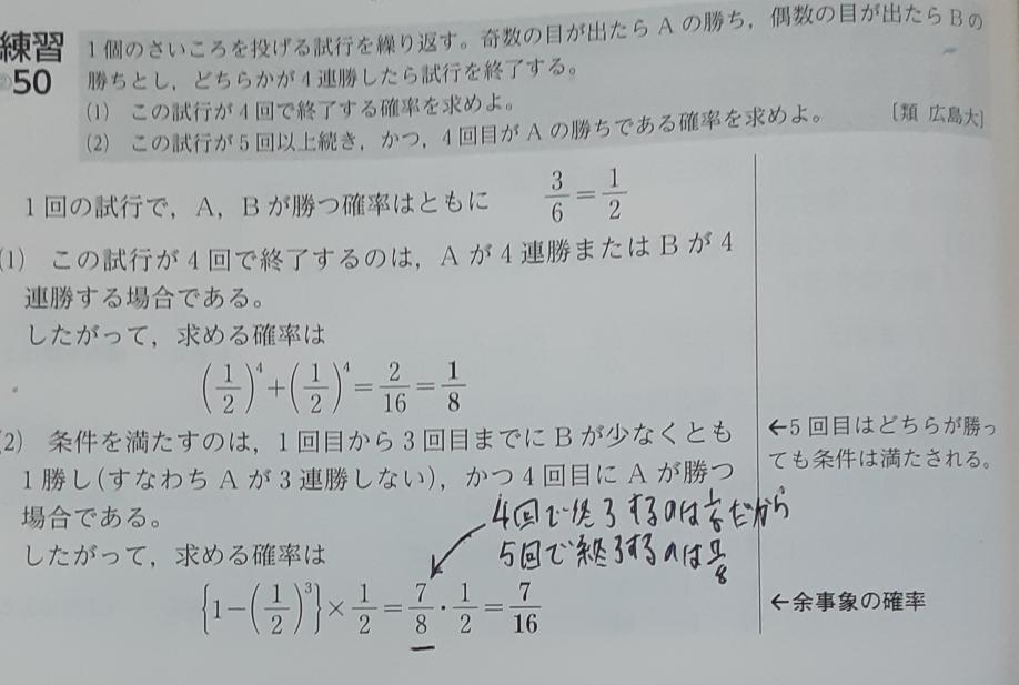 高校数学の問題です。添付した写真をご覧ください。(2)の問題で7/8×1/2になりますが1/2はAorBが出てくるという理由でなっとくですがYouTube解説見ると(これは青チャートの問題だから解説がありました。)7/8をかける 理由は四回で終了するのは1/8だからといわれました。これが府に落ちません。詳しく説明してください