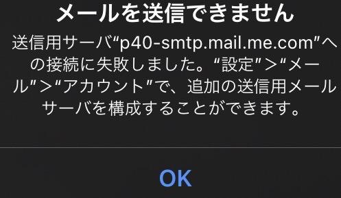 iPhoneのメールを利用していたら突然こうなり送信出来ません。再インストールもしましたが治りません、どうしたら治りそうですか?? Apple 不具合 メール iPhone iCloud バグ ...