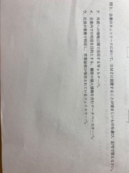 情報処理検定1級の問題です。 答えは ア なのですがなぜ ア なのかわかりません。解説がついてないのでわかる方教えて頂きたいです。