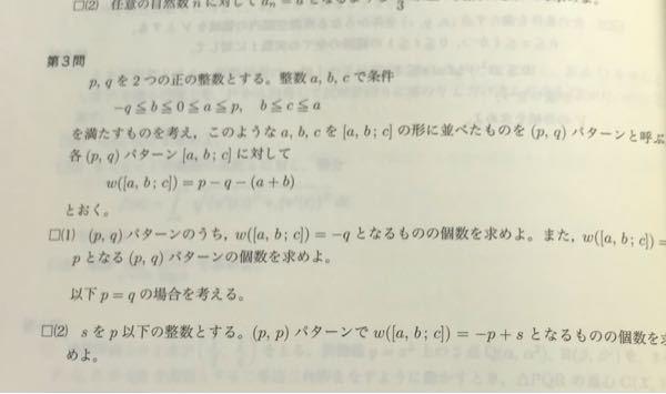 この問ですがどのように考えればいいですか?p=2、q=-3を代入しましたがよく分からなかったです