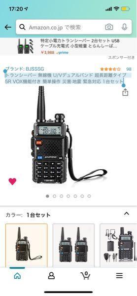 トランシーバー 無線機 U/Vデュアルバンド 超長距離タイプ 5R VOX機能付き 簡単操作 災害·地震 緊急対応 1台セットは外国の製品ですが、TPPを破壊して、受信しか使えないようにしたら国内で使用しても大丈夫なんです か?またこういう無線の質問は、警察の方とかに相談してもいいのでしょうか?それとも専門の無線の相談するところが設置されているのでしょうか?