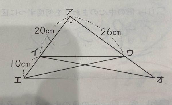 小学5年生の算数です。 写真、直角三角形アエオで、イウとエオが平行になっています。 台形イエオウの面積を求めなさい という問題が解き方が分かりません。。。。 よろしくお願いします。
