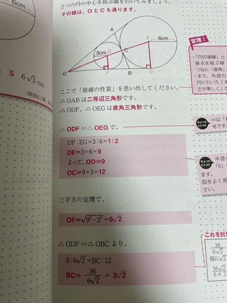 ご質問です。 DE=9になるのは理解できるのですが、なぜOD=9になるのかがわかりません。無知で申し訳ないのですが、回答していただけるとありがたいです。