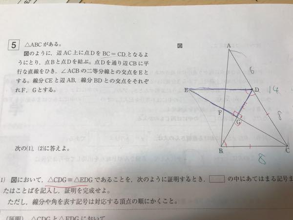 わかる人教えて欲しいです。 図において、AC=14cm、BC=8cmのとき、三角EDGの面積は、三角ABCの面積の何倍か求めよ