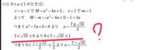 数学高一  写真の赤線部がどうしてこうなるのか教えてください