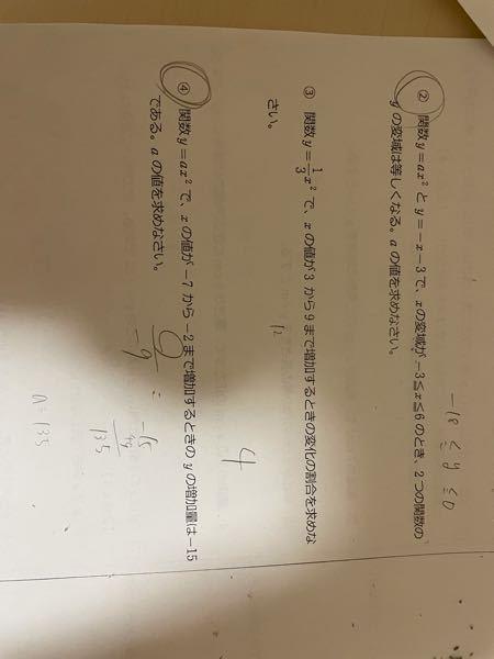 丸つけてるとこの解説お願い致します! 答えはマイナス4分の1と3分の1です!