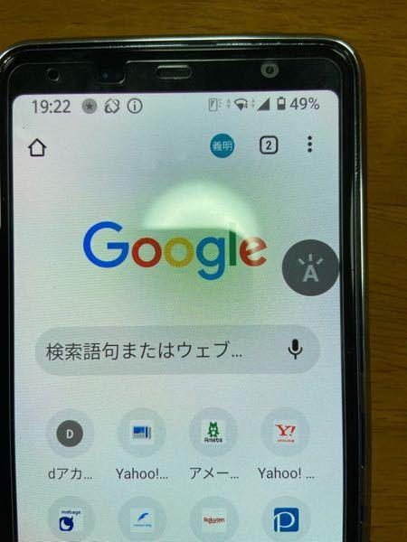 docomo F41b Android 家族の携帯をスマホに変えたのですがインターネットを見る時に写真のAのボタンが表示されていて消したいんですが消し方が分かりません。 分かる方教えて貰えませんか?お願いします。