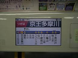 京王9000系や7000系の更新車にある車内LCDはかつてはこのような表示でしたが、いつ頃今の日立製のものに変わったのでしょうか? パッとビジョンにはこの半分のものとして現在も7000系の一部に...