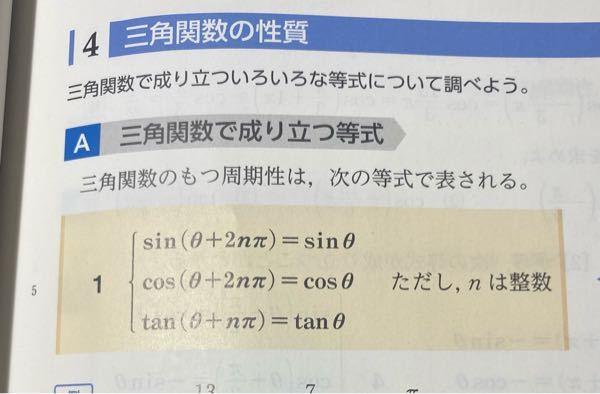 三角関数 なぜtanθだけnπに2がつかないのでしょうか。 sinθとcosθは2nπの原理も簡単に教えていただけると嬉しいです(><)