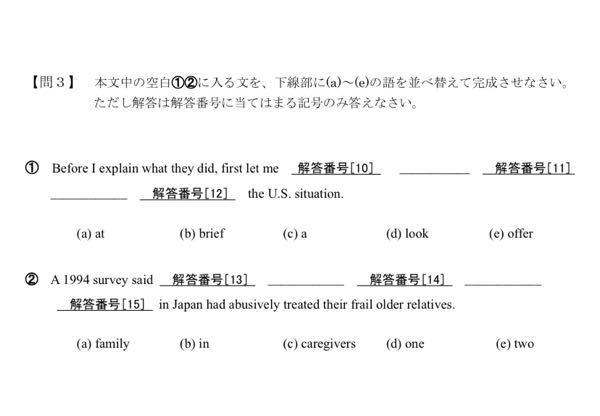 この問題の正しい文がどうしても分からないので誰かおしえて頂けませんか?よろしくお願いいたします ちなみに回答は 10(e)11(b)12(a) 13(d)14(e)15(c)です!