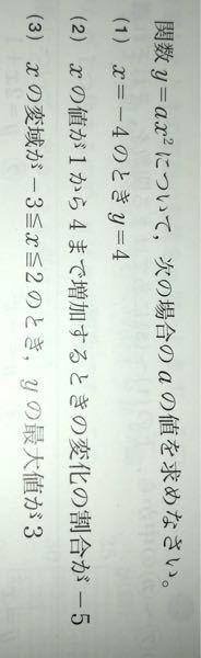 (3)はどういう意味ですか? 意味と解き方を教えてください。