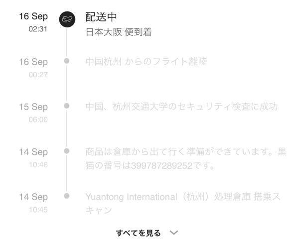 sheinの追跡が16日から『日本大阪 便到着』というところで止まっています。大丈夫でしょうか? 商品はいつ頃届きますか?北陸に住んでいます。