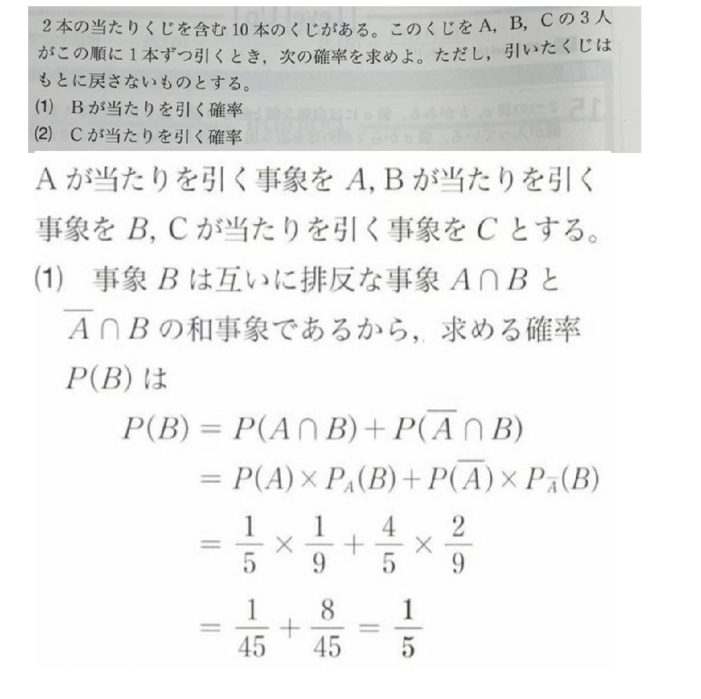 確率が分かりません 画像の問題なんですが、(1)でAが当たるかBが外れるかの排反な事象をやってますが、なぜCの確率は計算に入れてないんですか? Cのくじを引いた結果はBに影響されないからですか?そうだとしたらCは計算に入れてはいけないと言うことですよね。もしそうなら何故ですか?