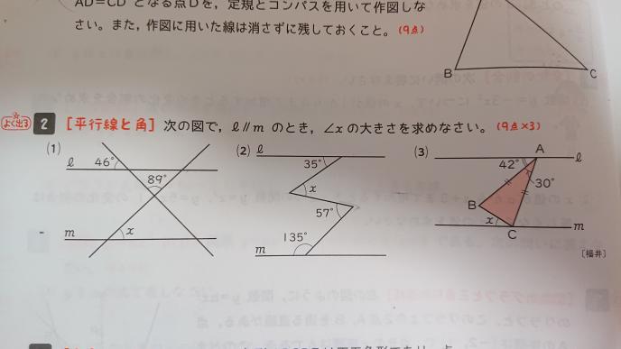2番と3番がどうしても出来ないのでやり方を教えて下さい。答えは2番47°、3番33°です……。
