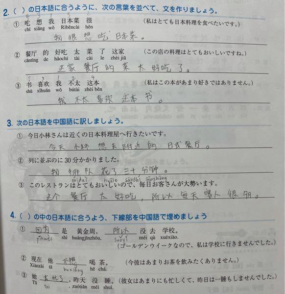 中国語の問題です!間違えている所あったら教えてください!
