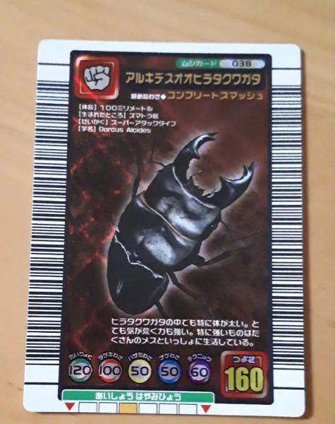 このムシキングカード今ならどのくらいで売れますか?
