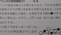 千葉工業大学の学生です。この問題がわかりません。どなたかわかる方いますか?格子結晶の問題です。