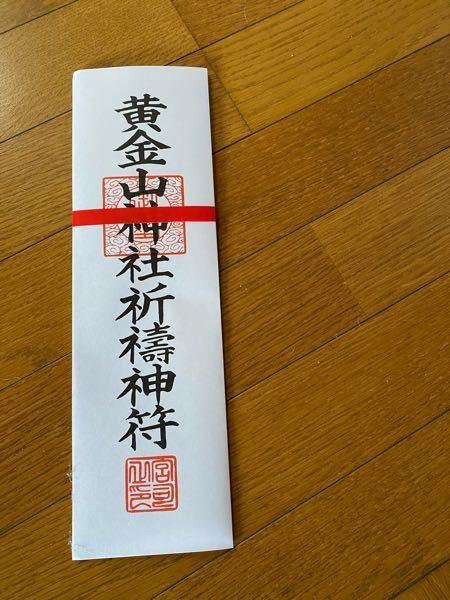 今朝起きたらこれが投函されてました。 どうすればよいですか?? 神社のお札に巻いてある紙です。