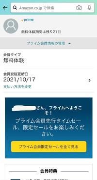 Amazonプライム無料会員を解約したいのですが、ネットで検索した方法で行おうとしたところ、プライム会員情報というのが出てきません。 どなたか解決方法を知っておられる方がいましたらぜひ教えていただきたいです。